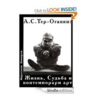 A.S. TerOganyan Life, Fate  and contemporary art (in Russian) eBook Miroslav Nemirov Kindle Store