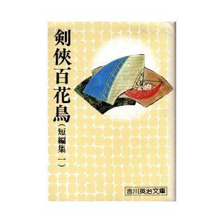Short stories hundred flowers and birds (1) Swordsman (Yoshikawa Eiji Bunko 125) (1905) ISBN 4061421255 [Japanese Import] 9784061421257 Books