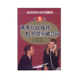 Basic Conversations for Business Etiquette Reception and Foreign Trade (With CD ROM)(Chinese Version) (Chinese Edition) ran longde, liu hongan, luo linghua, chen yanchun 9787811358445 Books